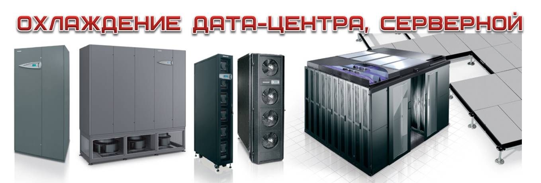 cooling_data center_server room
