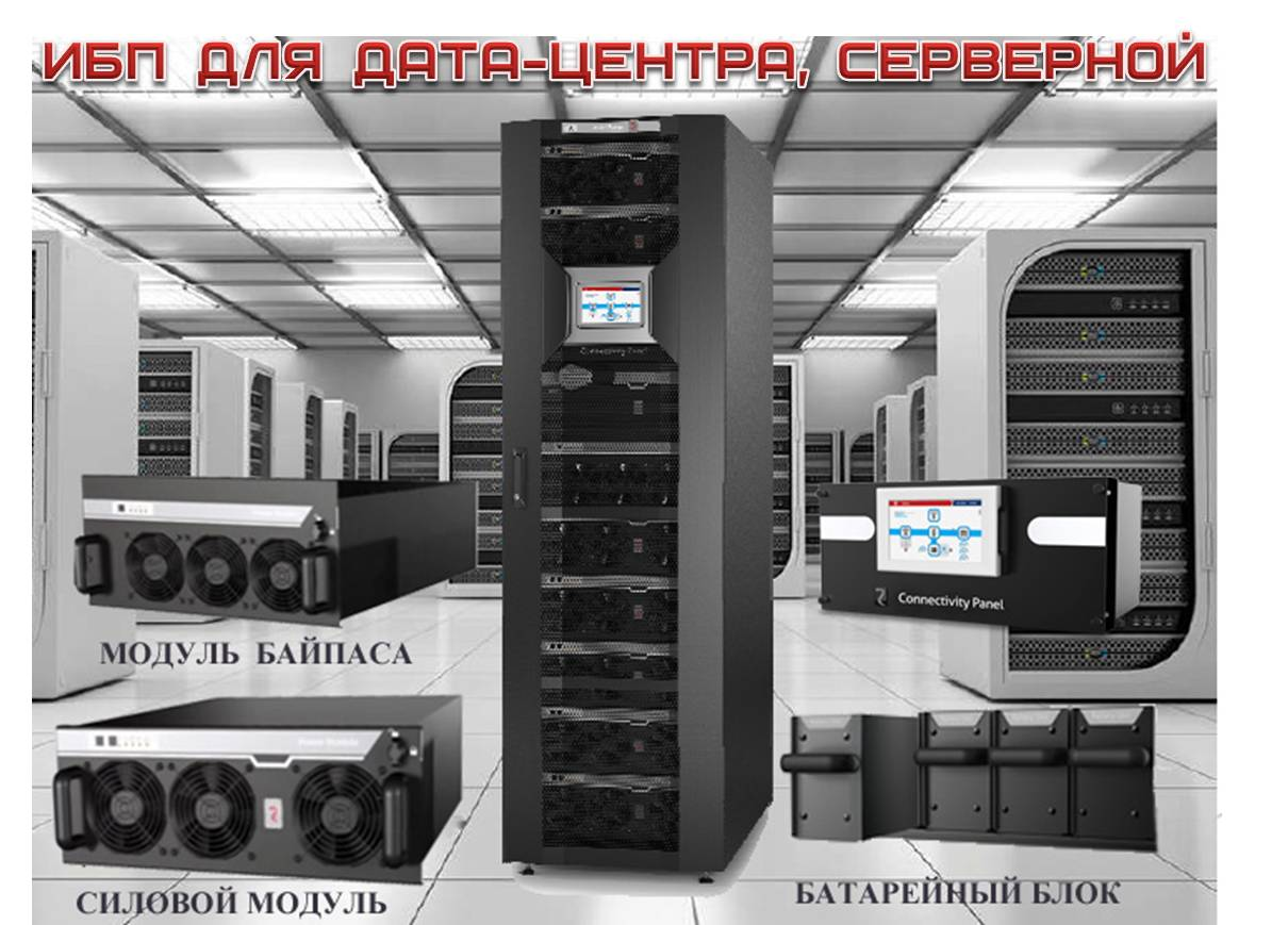 ups data-center_ server room