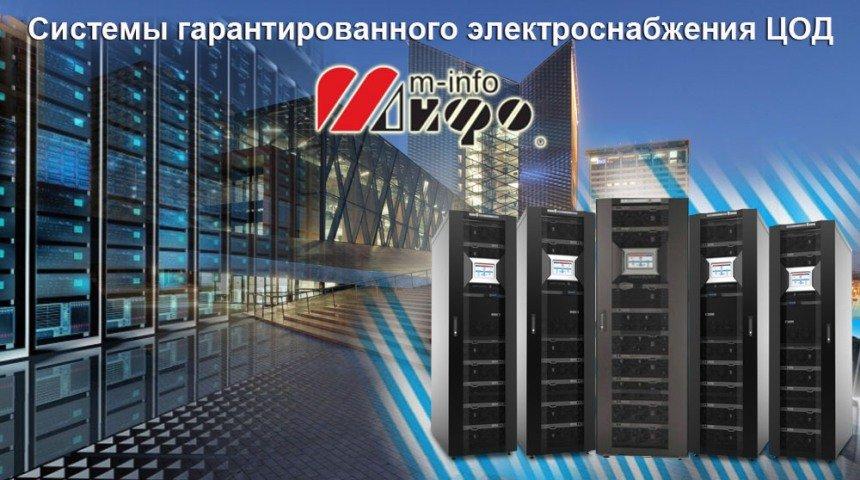 ибп_дата центр