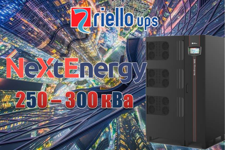 ибп серверная next energy