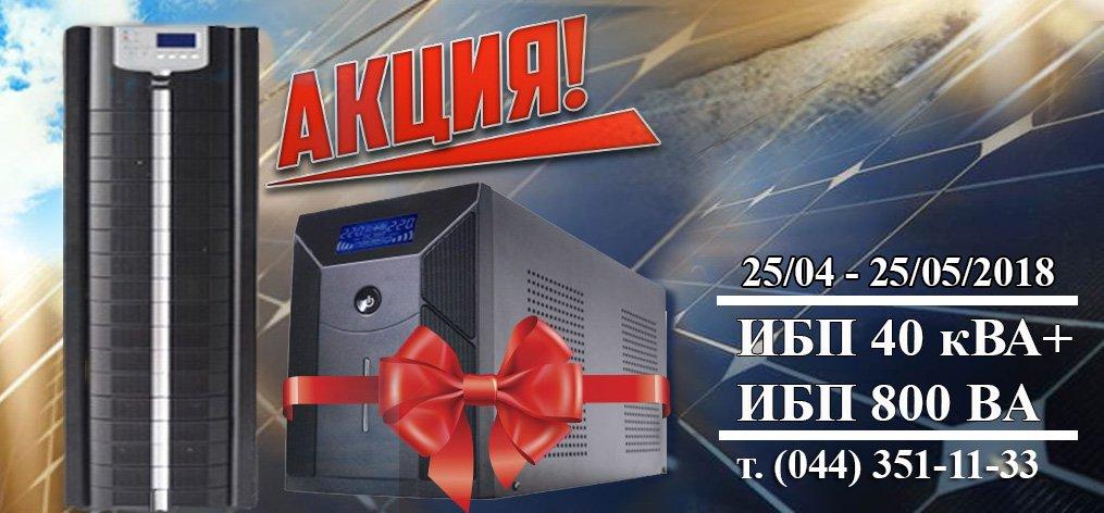 ибп 40 кВа+ибп 800 ВА